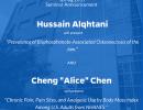 "POP Seminar Announcement: Hussain Alqhtani and Cheng ""Alice"" Chen"